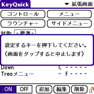 キー機能の追加画面