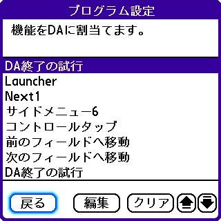 機能DAの設定画面