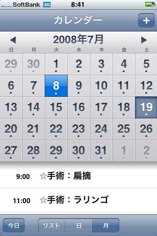 iPhone月間予定表