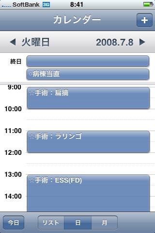 iPhone1日予定表