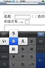 iPhonetenki.jpg